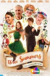 Фильм Три лета смотреть онлайн