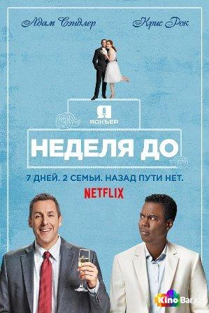 Фильм Неделя до... смотреть онлайн