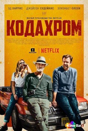 Фильм Кодахром смотреть онлайн