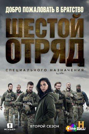 Фильм Шесть / Шестой отряд 2 сезон 1-10 серия смотреть онлайн