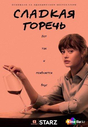 Фильм Сладкая горечь 1 сезон 1-6 серия смотреть онлайн