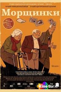 Фильм Морщинки смотреть онлайн