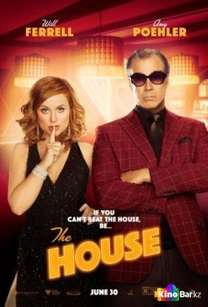 Фильм Дом смотреть онлайн