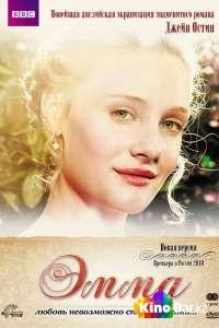 Фильм Эмма (все серии по порядку) смотреть онлайн