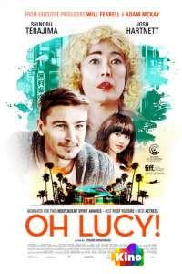 Фильм О, Люси! смотреть онлайн