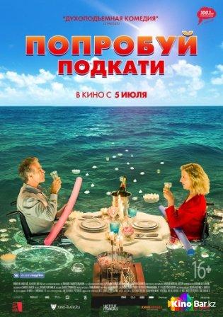 Фильм Попробуй подкати смотреть онлайн