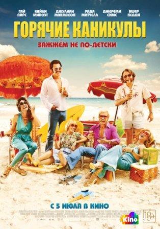 Фильм Горячие каникулы смотреть онлайн