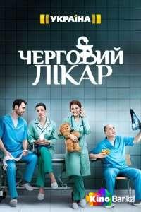 Фильм Дежурный врач 2 сезон 1-40 серия смотреть онлайн