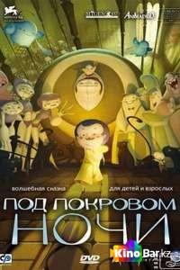 Фильм Под покровом ночи смотреть онлайн