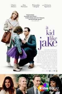 Фильм Парень как Джэйк смотреть онлайн