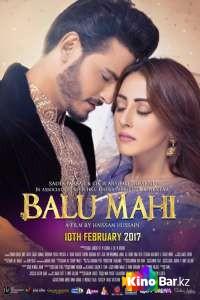 Фильм Балу и Махи смотреть онлайн