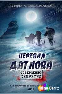 Фильм Перевал Дятлова смотреть онлайн