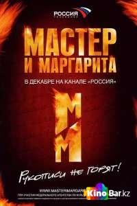 Фильм Мастер и Маргарита (все серии по порядку) смотреть онлайн
