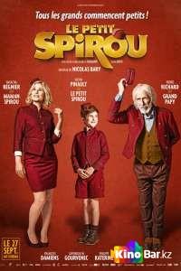 Фильм Малыш Спиру смотреть онлайн
