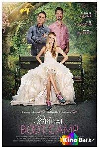 Фильм Учебный лагерь для невест смотреть онлайн