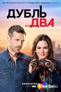 Фильм Дубль два 1 сезон 1-13 серия смотреть онлайн