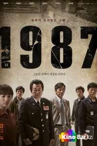 Фильм 1987 смотреть онлайн