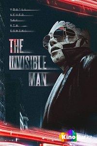 Фильм Человек-невидимка смотреть онлайн