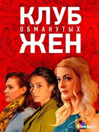 Фильм Клуб обманутых жен 1,2,3,4 серия смотреть онлайн