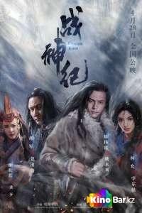 Фильм Чингисхан смотреть онлайн