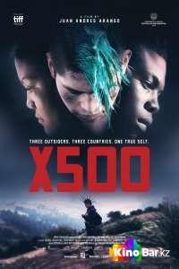 Фильм X500 смотреть онлайн