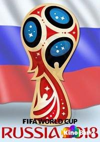 Фильм Футбол. Чемпионат мира 2018 (все матчи) смотреть онлайн