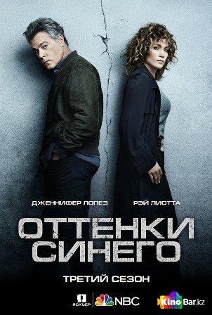 Фильм Оттенки синего 3 сезон 1-10 серия смотреть онлайн