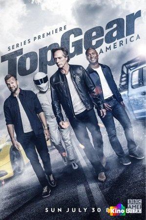 Фильм Топ Гир Америка 1 сезон 1-8 выпуск смотреть онлайн