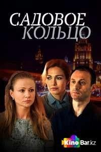 Фильм Садовое кольцо 1-12 серия смотреть онлайн