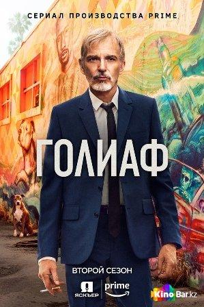 Фильм Голиаф 2 сезон 1-8 серия смотреть онлайн