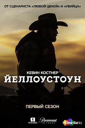 Фильм Йеллоустоун 1 сезон 1-9 серия смотреть онлайн