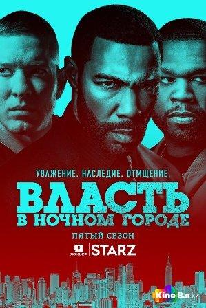 Фильм Власть в ночном городе 5 сезон 1-10 серия смотреть онлайн