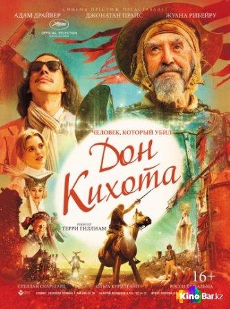 Фильм Человек, который убил Дон Кихота смотреть онлайн