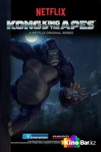 Фильм Конг – король обезьян (все серии по порядку) смотреть онлайн