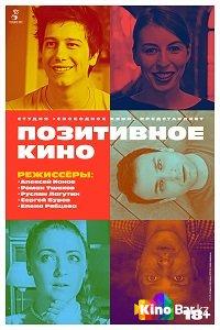 Фильм Позитивное кино смотреть онлайн