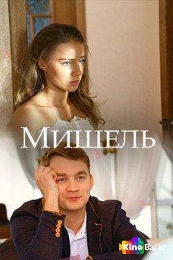 Фильм Мишель 1-4 серия смотреть онлайн