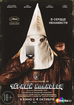 Фильм Черный клановец смотреть онлайн