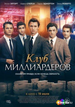 Фильм Клуб миллиардеров смотреть онлайн