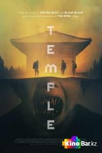 Фильм Храм смотреть онлайн