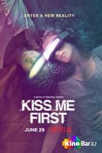 Фильм Поцелуй меня первым 1 сезон смотреть онлайн