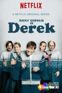 Фильм Дерек (все серии по порядку) смотреть онлайн