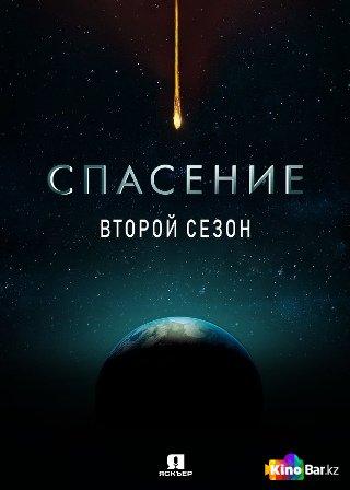 Фильм Спасение 2 сезон 1-13 серия смотреть онлайн