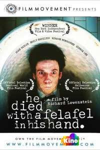 Фильм Он умер с фалафелем в руке смотреть онлайн