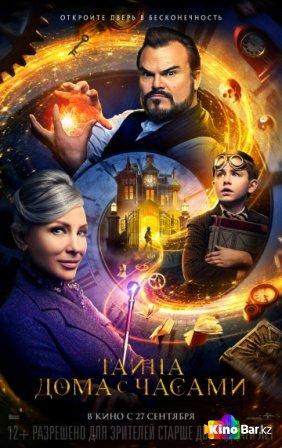 Фильм Тайна дома с часами смотреть онлайн