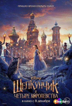 Фильм Щелкунчик и четыре королевства смотреть онлайн