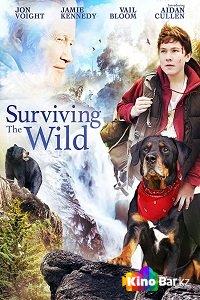 Фильм Выживание в дикой природе смотреть онлайн