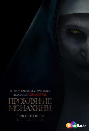 Фильм Проклятие монахини смотреть онлайн