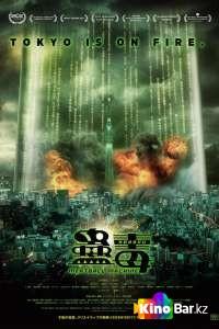 Фильм Кудоку: Мясорубка смотреть онлайн