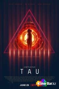 Фильм Тау смотреть онлайн