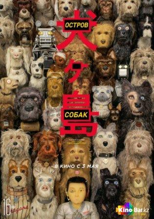Фильм Остров собак смотреть онлайн